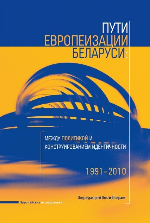 belarus-book-shparaga